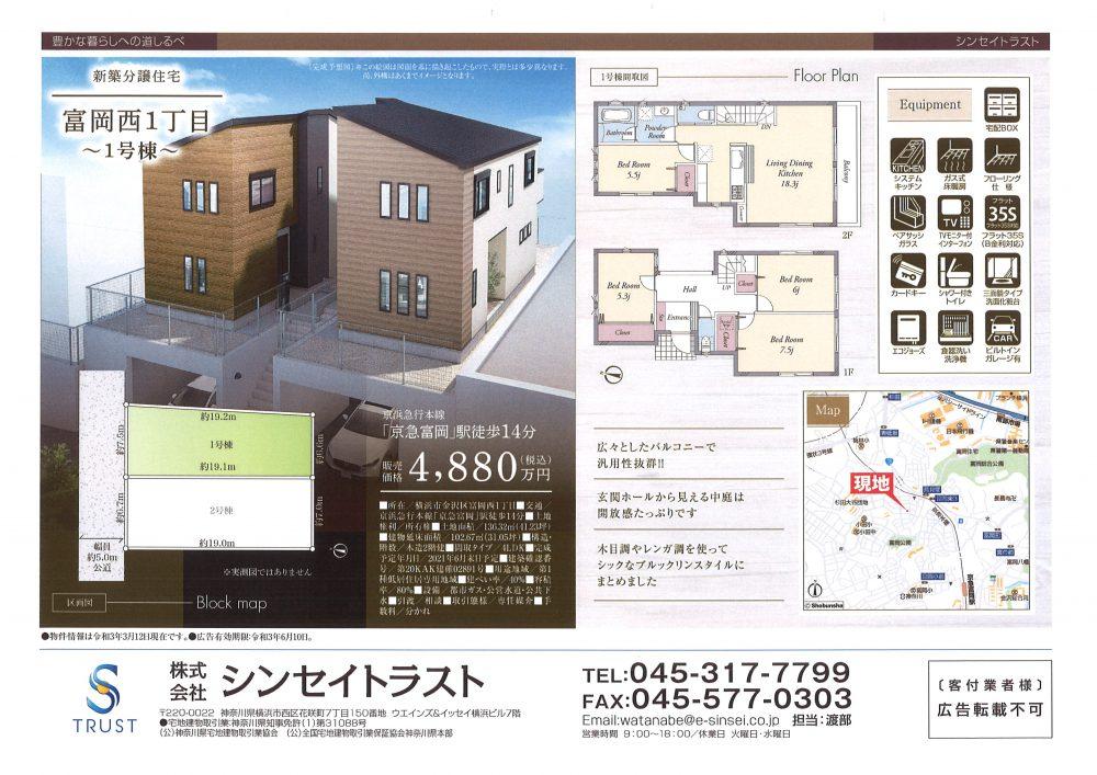 【シンセイコーポレーションの分譲住宅】4LDKのブルックリンスタイルの家~神奈川県横浜市金沢区~